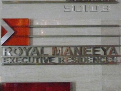 A photo of Royal Maneeya Executive Residences