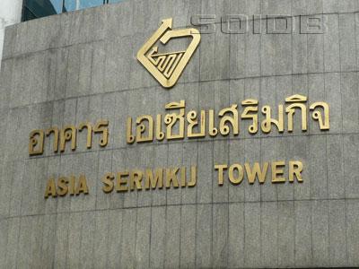 アジア・サームキット・タワーの写真
