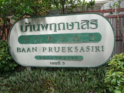 A photo of Baan Prueksasiri Rajathevee