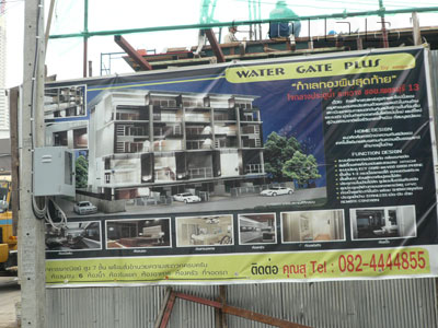 A photo of Water Gate Plus