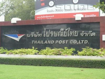 ภาพของ บริษัท ไปรษณีย์ไทย