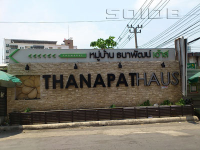 タナパット・ハウスの写真