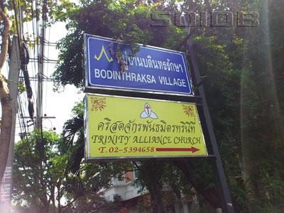 Bodinthraksa Villageの写真