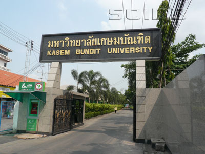Kasem Bundit University - Pattanakarn Campus
