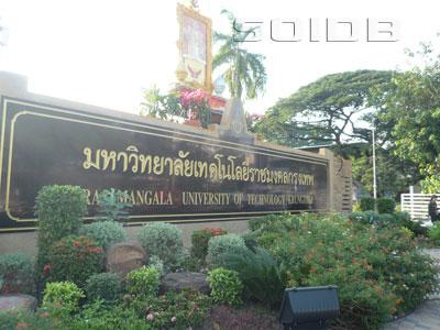 ภาพของ มหาวิทยาลัยเทคโนโลยีราชมงคล กรุงเทพ