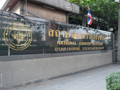 A photo of National Cancer Institute