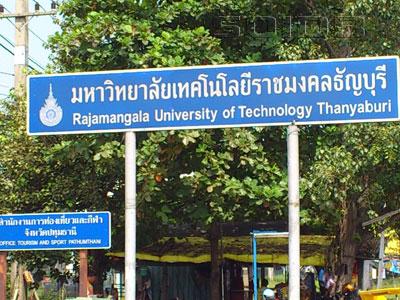 ラジャマンガラ工科大学タンヤブリの写真