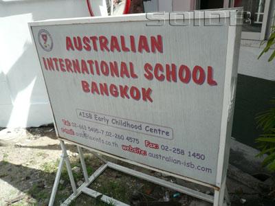 オーストラリアン・インターナショナル・スクール・バンコクの写真