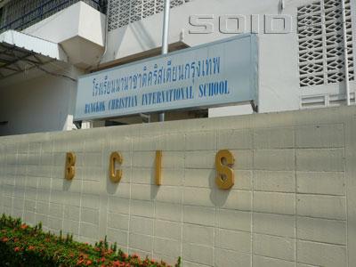 バンコク・クリスチャン・インターナショナル・スクールの写真