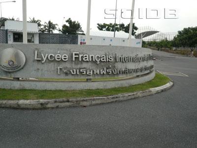 ภาพของ โรงเรียนฝรั่งเศส นานาชาติ