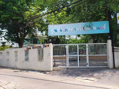 A photo of Siam Children Care