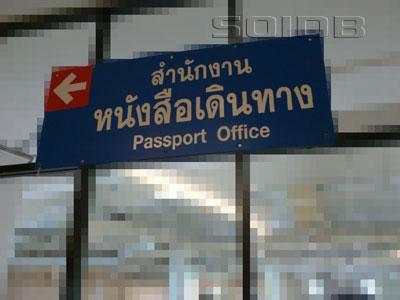 パスポート・オフィス - セントラル・バンナの写真