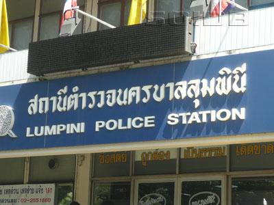 ルンピニ警察の写真