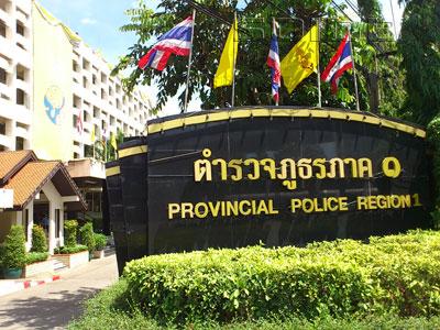 ภาพของ ตำรวจภูธรภาค 1