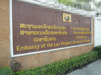 Embassy of the Lao People's Democratic Republic