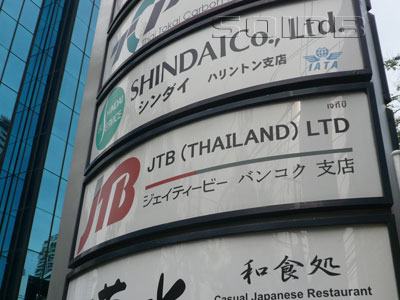 JTB Thailand - Head Office