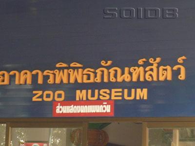 ドゥシット動物園博物館の写真