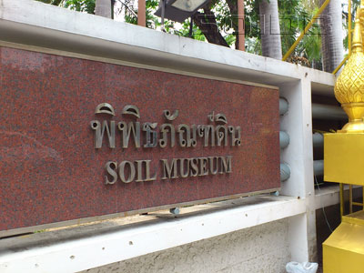A photo of Soil Museum