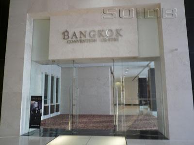 バンコク・コンベンション・センター - セントラル・ワールドの写真