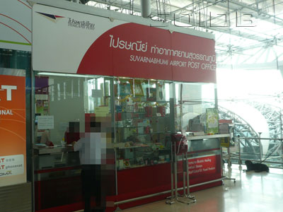 Suvarnabhumi Airport Post Office