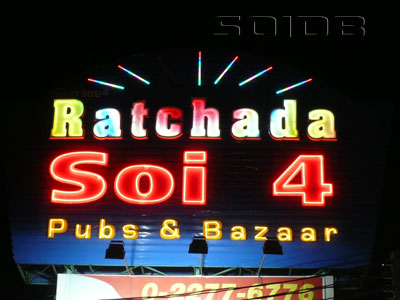 A photo of Ratchada Soi 4-8