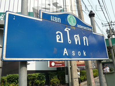 A photo of Asoke Intersection