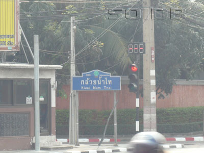 Kluai Nam Thai Intersection