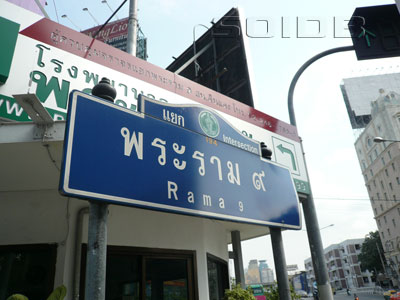 Rama 9 Intersection