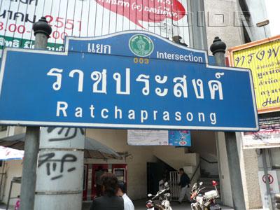 ラチャプラソン交差点の写真