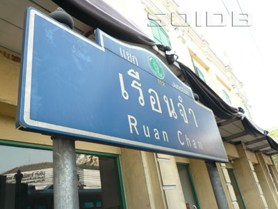 A photo of Ruan Cham Junction