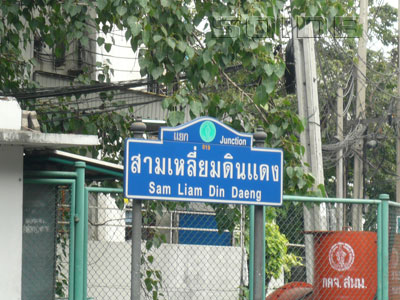 Sam Liam Din Daeng Junction