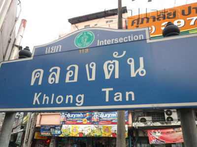Khlong Tan Intersection