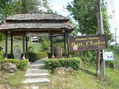 A photo of Ban Chaba Resort