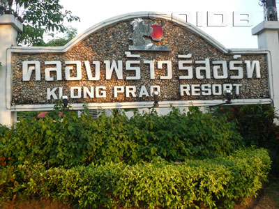 A photo of Klong Prao Resort