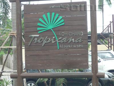 トロピカーナ・リゾート&スパの写真