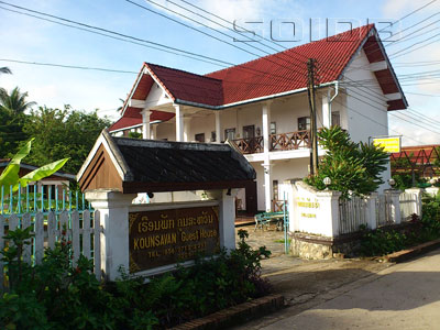 Kounsavan Guest Houseの写真