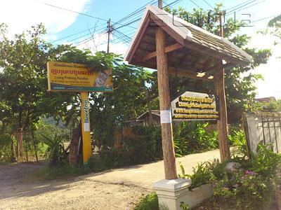 ภาพของ Luang Prabang Paradise Resort