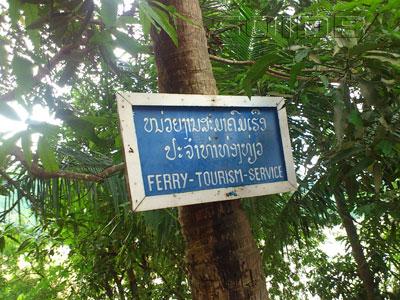 ภาพของ Ferry Tourism Service