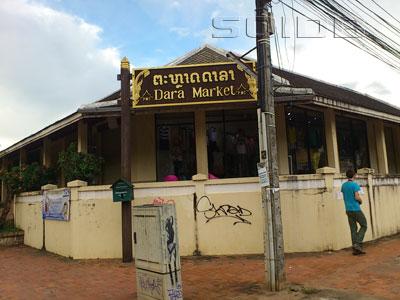 ภาพของ Dara Market