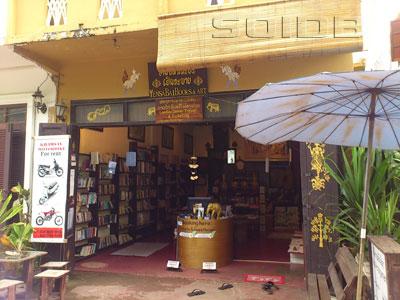 A photo of Yensa Bai Books & Art