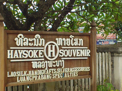 Haysoke Souveniorの写真
