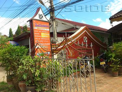 A photo of Luang Prabang Gallery
