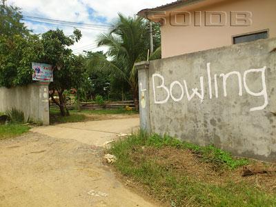 ภาพของ Bowling Sport Club