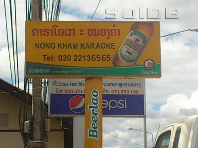 ภาพของ Nong Kham Karaoke