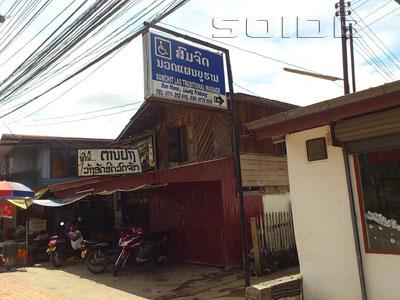 A photo of Somchit Lao Traditional Massage