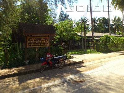 A photo of Souphanouvong University