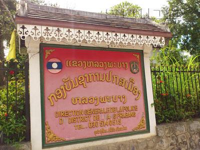 Direction Generale de la Police du District de Luangprabangの写真