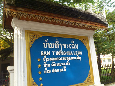 Ban Thong Cha Leun - ルアンパバーン郡の写真