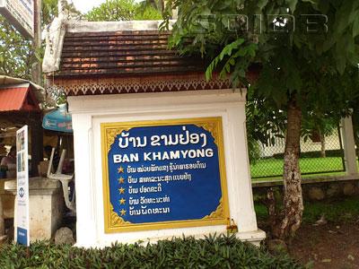 A photo of Ban Khamyong - Luang Prabang