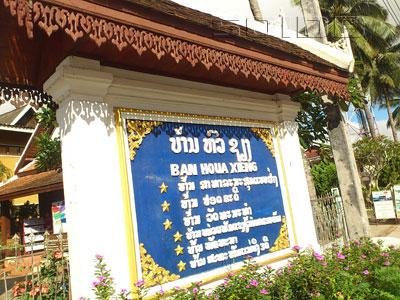 Ban Houa Xieng - ルアンパバーン郡の写真